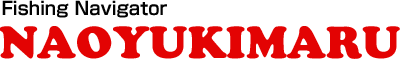福井県若狭小浜西津港 若狭湾の釣り「釣り船 直幸丸」